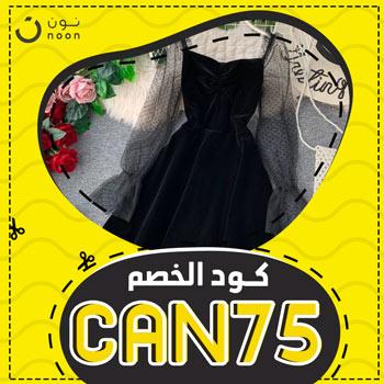 كود خصم نون 15 السعودية